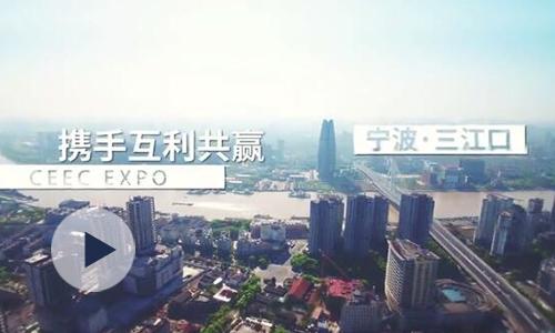 中国—中东欧国家博览会宣传片来啦