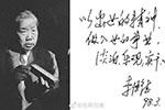 中国首个核材料专业创立者李恒德院士去世 享年98岁