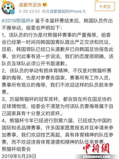 """""""熊猫杯""""组委会29日晚发布声明。 钟欣 摄"""