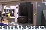 中国游客带400克猪皮入境韩国未申报 被罚款500万韩元