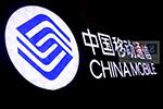 中国移动:今年在40个城市实现5G覆盖 陆续向公众放号