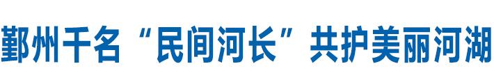 """鄞州千名""""民间河长""""共护美丽河湖"""