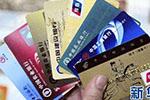 千万别学!为买车杭州有人一口气办了10张信用卡
