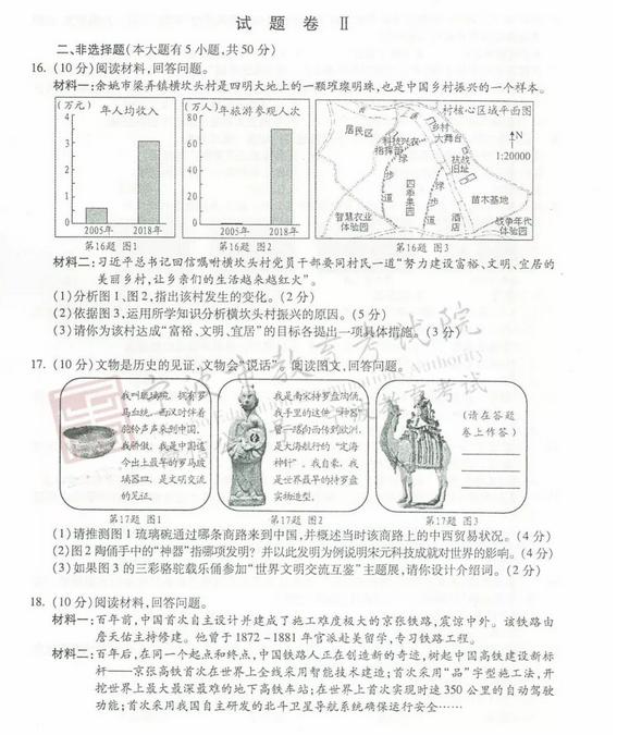 宁波2019年中考试题、参考答案与命题意图