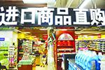 """进口食品""""白菜价""""引热购 临期食品折扣店兴起"""