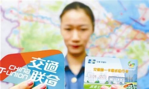 这张公交卡可在全国260个城市乘公交、地铁啦!