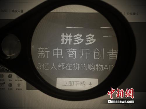 资料图:拼多多参与618大战。<a target='_blank'  data-cke-saved-href='http://www.chinanews.com/' href='http://www.chinanews.com/' >中新网</a> 吴涛 摄