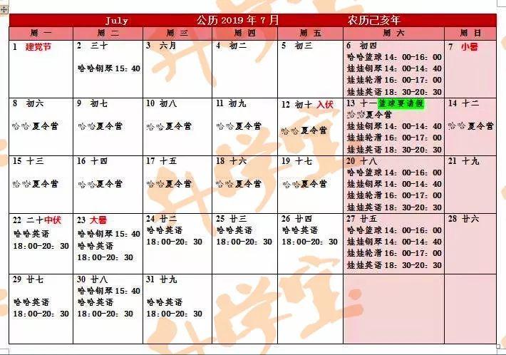 杭州二胎妈妈晒暑假日程表 网友:就问你们还敢生不生