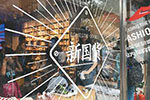 百雀羚、佰草集……国产化妆品占据56%的市场份额