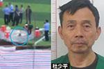 湖南一中学跑道埋尸16年:涉黑恶团伙嫌疑人交代杀人埋尸