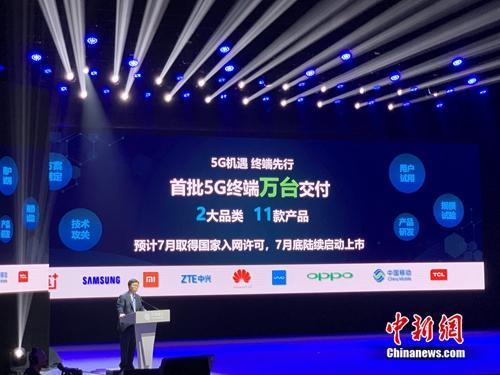 中国移动首批5G终端交付万台。<a target='_blank'  data-cke-saved-href='http://www.chinanews.com/' href='http://www.chinanews.com/' >中新网</a> 吴涛 摄