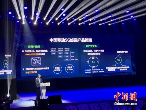 明年底会发布1000-2000元档5G手机。<a target='_blank'  data-cke-saved-href='http://www.chinanews.com/' href='http://www.chinanews.com/' >中新网</a> 吴涛 摄