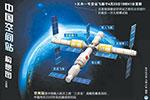 中国空间站向世界敞开大门 开辟太空合作新时代