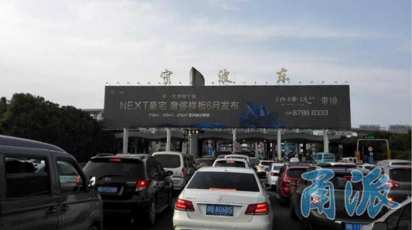 @宁波车主 宁波东、北仑收费站可正常使用支付宝了