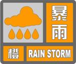 暴雨雷电来袭!余姚江北慈溪镇海升级为暴雨橙色预警