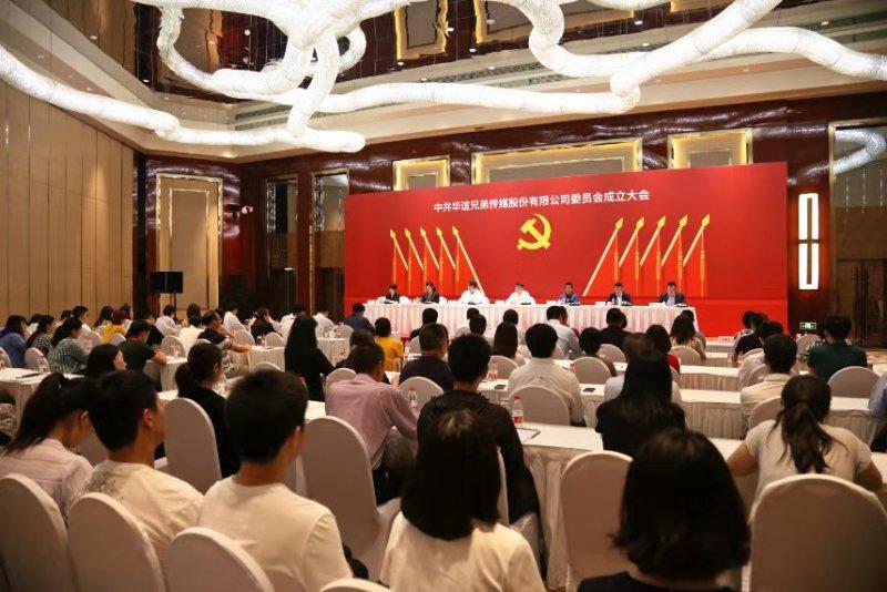 华谊兄弟成立党委 红色引擎助力企业发展