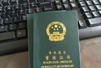 定了!在浙江这些人可直接申报正高、副高等职称 你符合条件吗?