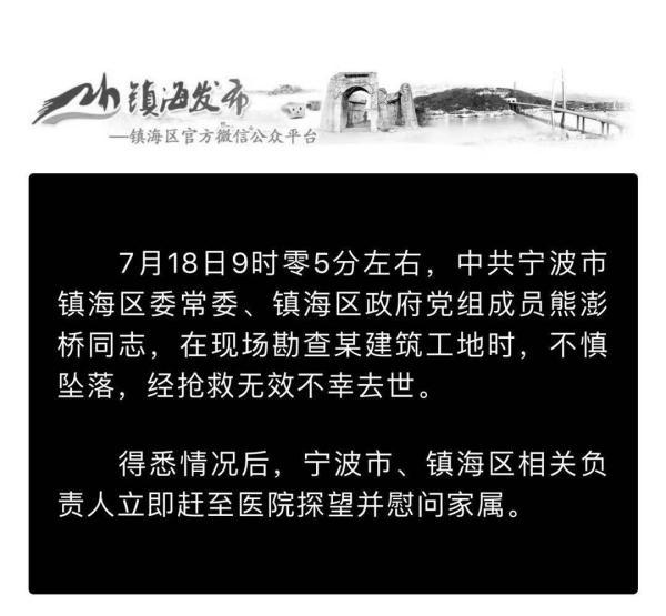 悲痛!镇海区委常委熊澎桥检查建筑工地时不幸