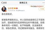"""孙宇晨突然取消与巴菲特午餐 """"因突发肾结石正于医院治疗"""""""