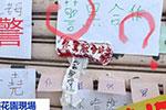 香港冲突现场频现错别字 网民:读书少才被利用