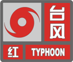 """台风红色预警!""""利奇马""""基本确定在温岭到乐清一带登陆"""