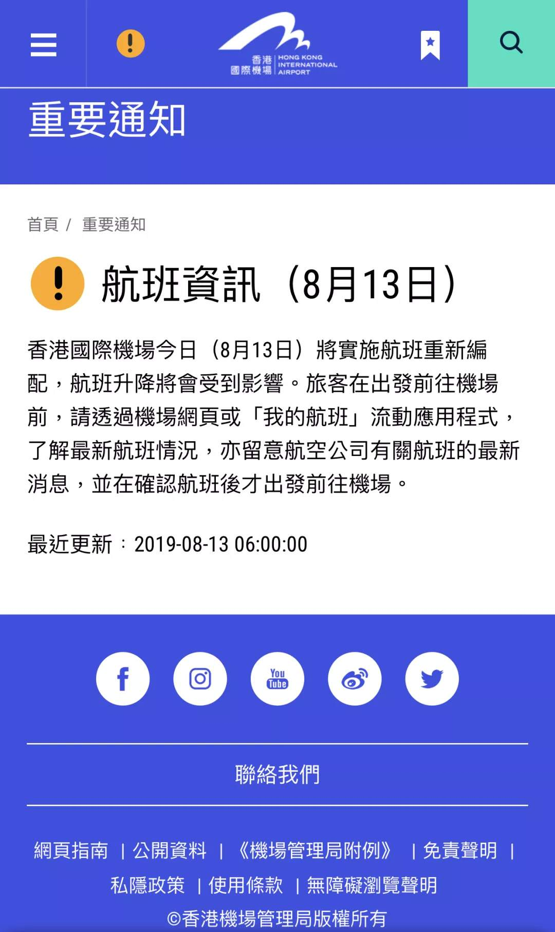 预警:香港机场今日多个航班取消 下午或再有非