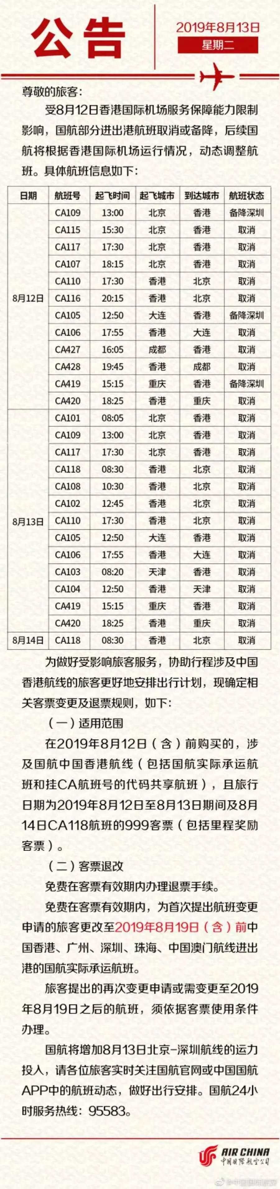 预警:香港机场今日多个航班取消 下午或再有非法集会