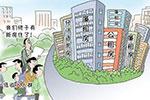 住建部:将加快推动住房保障立法 明确顶层设计