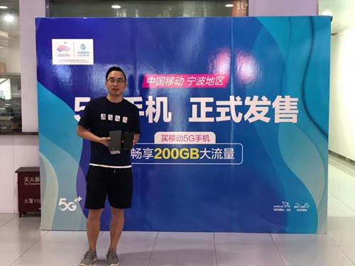 宁波首批5G手机今日正式开卖