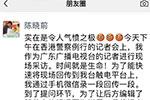 被港媒围堵内地女记者发文:这就是你们嘴里的新闻自由?
