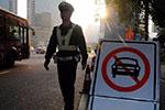 工信部支持有条件地方设燃油汽车禁行区