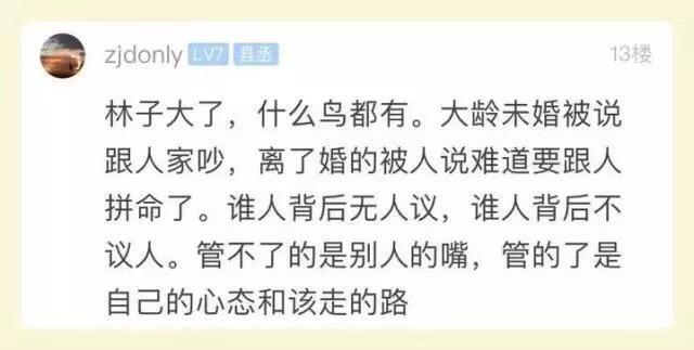 30不嫁丢人?杭州一父亲被同事骂 女儿理论又气到住院