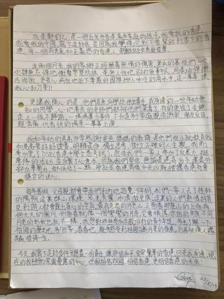 """香港女孩公开信:""""我做的事情没有错,就不用害怕!"""""""