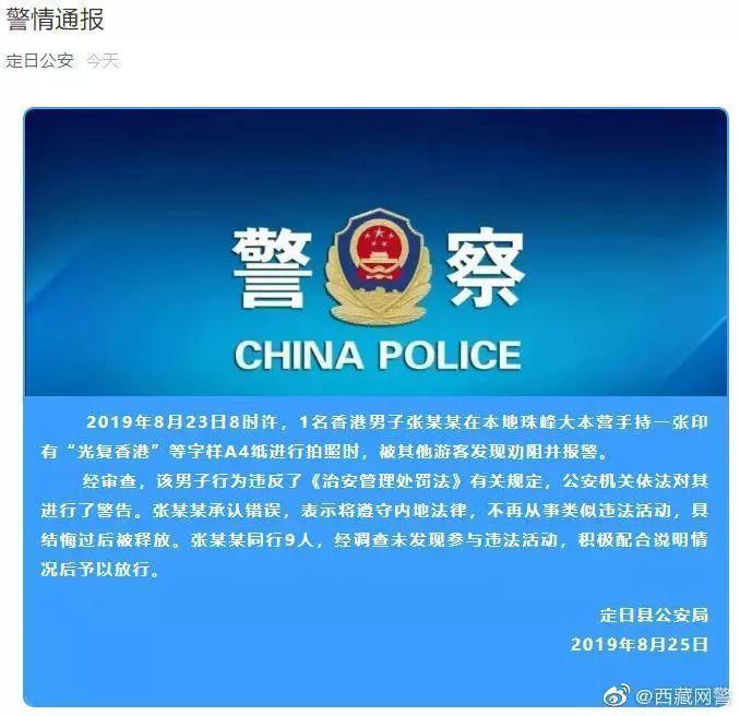 西藏警方通报香港学生珠峰举标语:悔过后释放