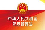 新修订的《中华人民共和国药品管理法》通过