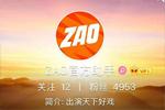 换脸软件ZAO微信分享链接被停止访问 被指存在安全风险