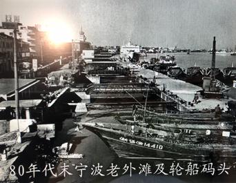 社科云讲坛第三十四期:宁波从河埠码头到世界大港的70年