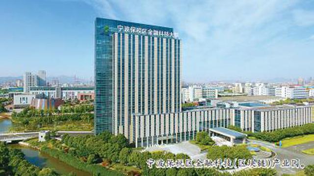 宁波保税区:动能澎湃,数字经济产业好风正劲