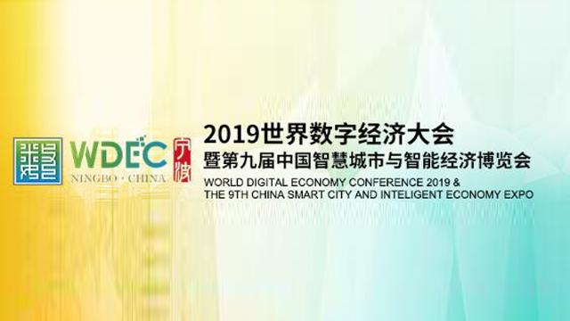 2019世界数字经济大会暨第九届智博会今天开幕 宁波进入数字经济时区