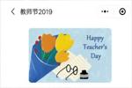 赤裸裸的暗示?京东星巴克推教师节礼品卡:面值最高一万