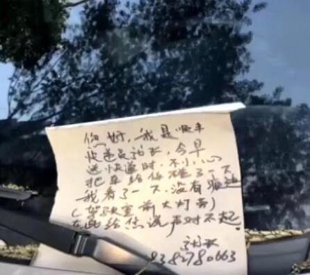 宁波快递小哥撞车后留字条:在此给您说声对不起