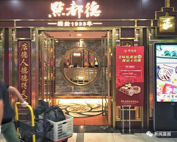 上海一网红餐厅限时就餐 38道菜未上齐顾客就被劝离