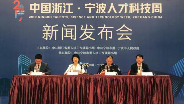 宁波人才科技周9月20日启幕 16000余岗位等你来