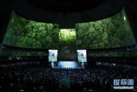 联合国气候行动峰会开幕