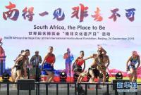 """北京世园会迎来""""南非文化遗产日"""""""