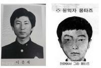 《杀人回忆》凶手原型照片公开 与警方公布的模拟画像相似