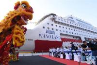 """星旅远洋首艘邮轮""""鼓浪屿""""号命名暨首航庆典仪式在厦门举行"""