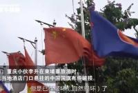 中国小伙国外旅游见国旗破损 交涉后换上崭新国旗