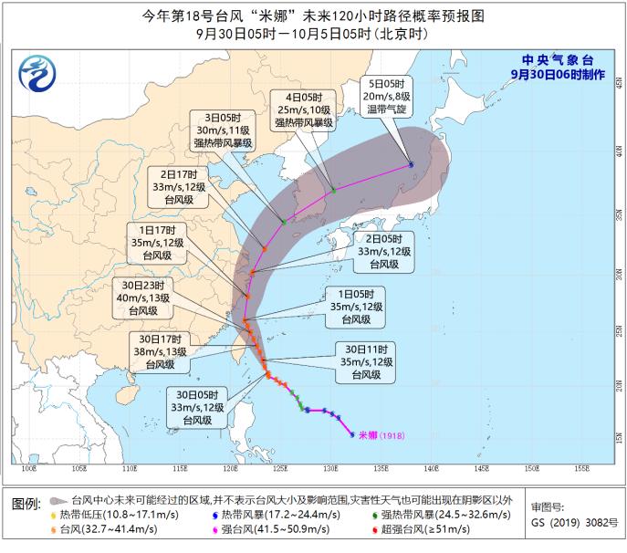 """""""米娜""""来袭 宁波防台风应急响应提升至Ⅱ级"""