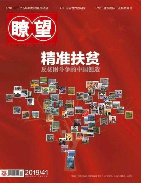"""�t望周刊、人民日报海外版…海内外媒体盛赞""""宁波帮"""""""